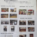パネル展鉢塚・緑丘地区