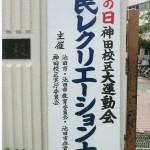 市民レクリエーション大会