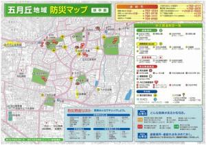 防災マップ(五月丘)