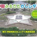 神田カレンダー