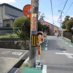 交通安全対策事業2